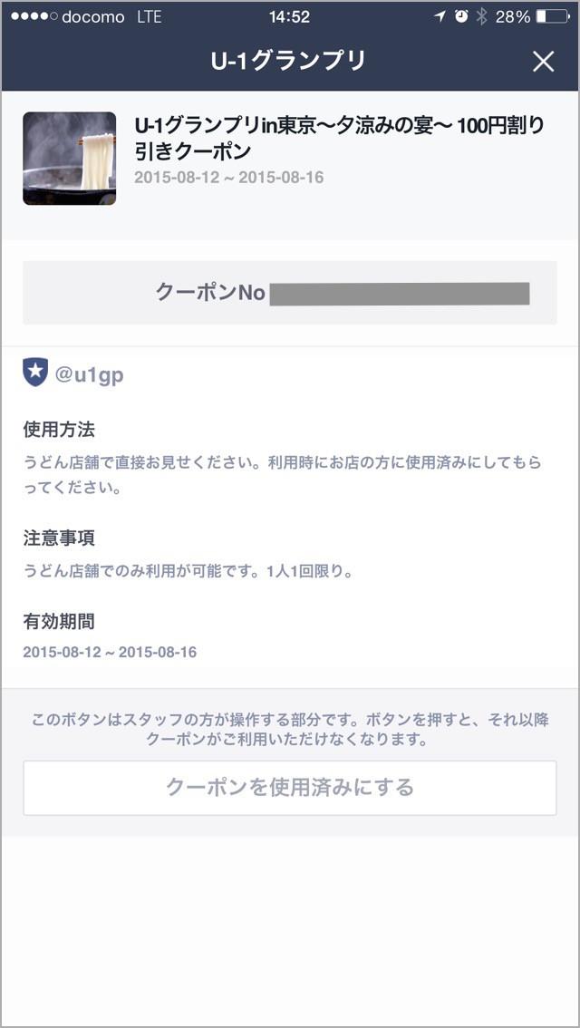 th_写真 2015-08-12 14 52 58