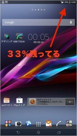 th_Screenshot_2014-01-25-00-05-41