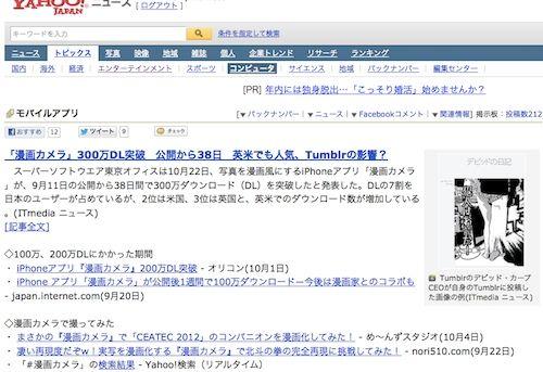 ヤフー砲 2012-10-22_1850