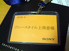 「Sony Dealer Convention 2008」 4