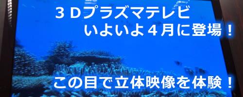 3D_title