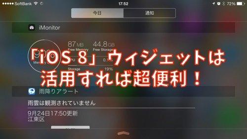 th_写真 2014-09-24 17 52 252