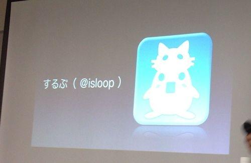isloop 20111126