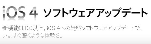 iOS4_title