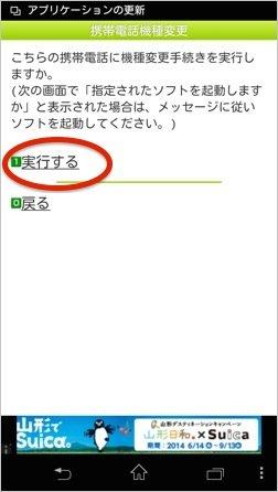 th_Screenshot_2014-06-17-18-03-17
