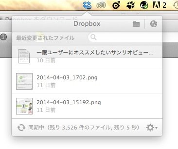 Dropboxのインストール方法と使い方。Windowsの …