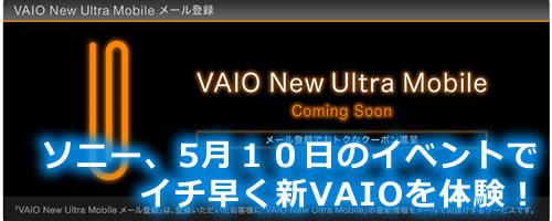 VAIO_title