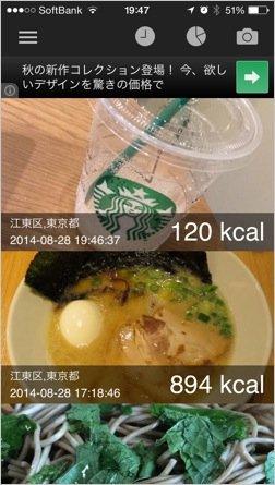 th_写真 2014-08-28 19 47 16