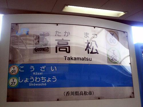 青春18きっぷの旅 第4弾