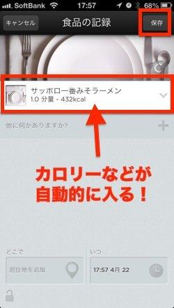 th_写真 2013-04-22 17 57 16