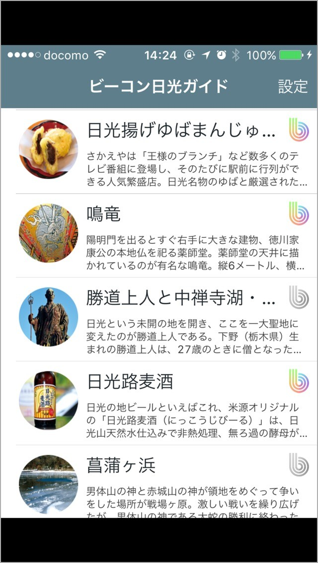 th_写真 2015-10-02 14 24 47
