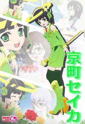 kyomachi_seika