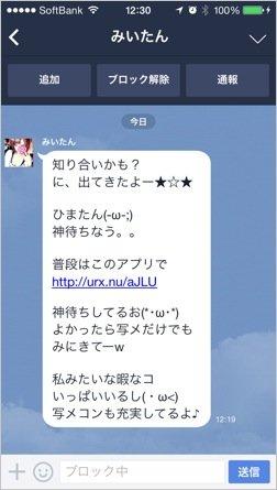 th_写真 2014-09-02 12 30 43