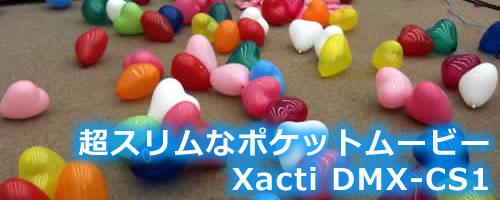 Xacti_cs1