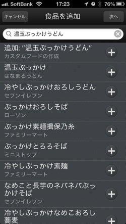 th_写真 2013-04-22 17 23 15