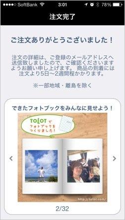 th_写真 2013-11-03 3 01 16