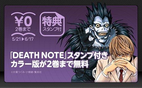 deathnote-stomp