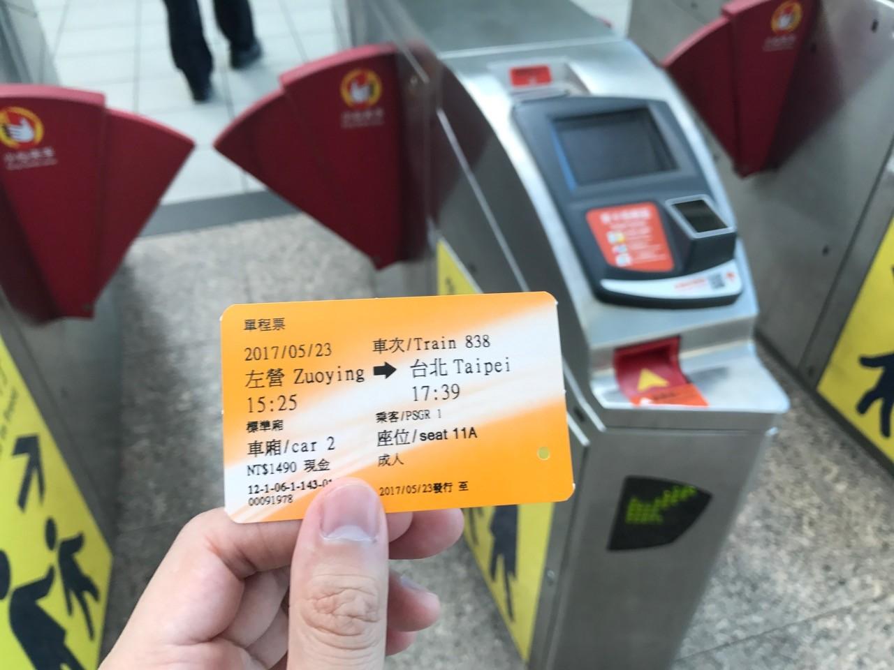 台湾新幹線の改札通過方法