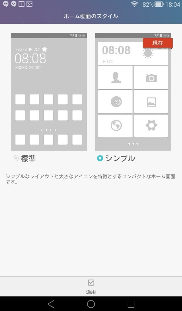 th_Screenshot_2015-09-02-18-04-46