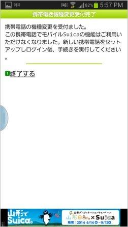 th_Screenshot_2014-06-17-17-57-08