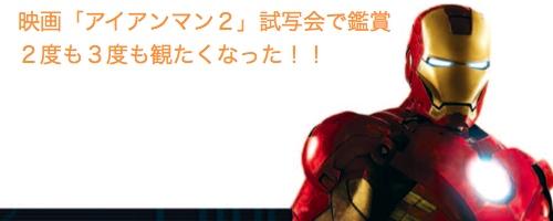 映画アイアンマン2
