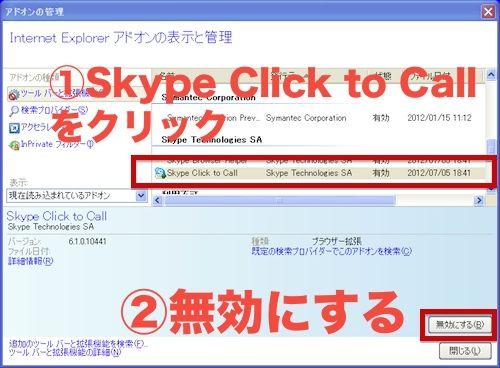 2012-08-09_skype1