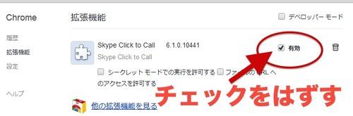 2012-08-09_Skype7