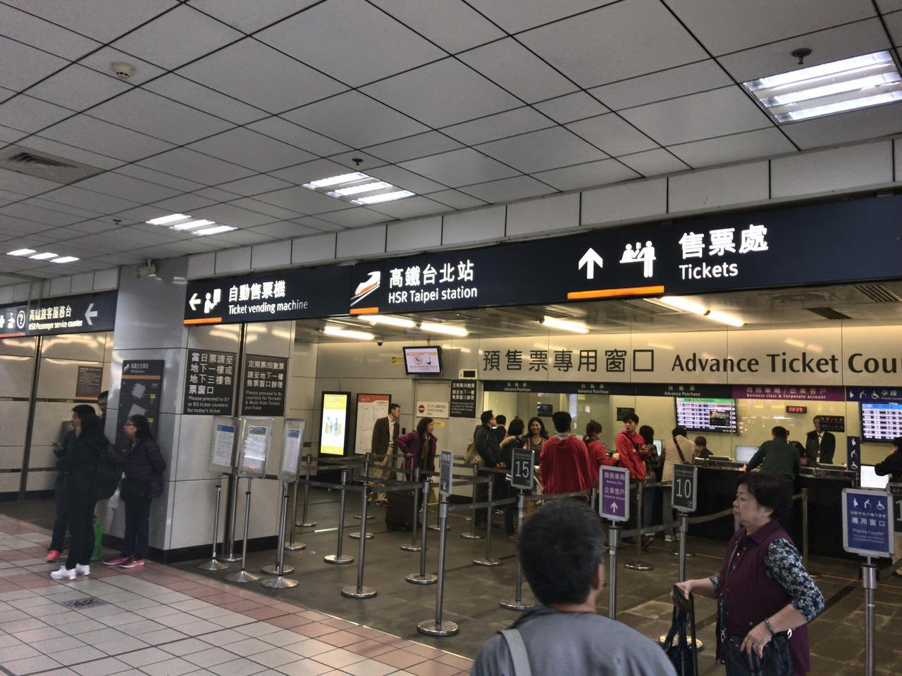 台北駅にある新幹線(高鐵)の窓口