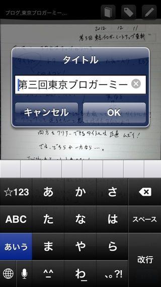 th_写真 2012-12-11 20 16 32