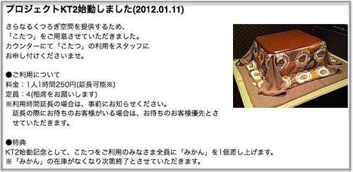 2012-01-11_1839