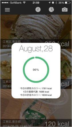 th_写真 2014-08-28 21 59 46
