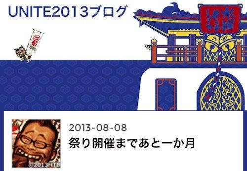2013suido_shinsaku