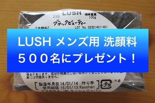 LUSH ブラックビューティーをプレゼント!