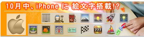 iPhone_emozi_title