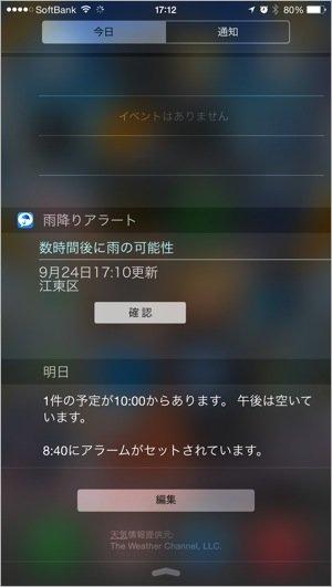 th_写真 2014-09-24 17 12 32