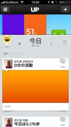 th_写真 2013-04-24 15 50 47