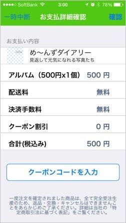 th_写真 2013-11-03 3 00 26