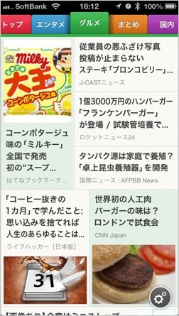 th_写真 2013-08-06 18 12 21