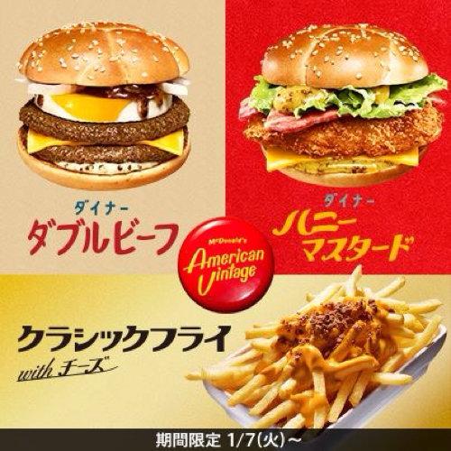 マクドナルドがハンバーガーの新商品「ダイナーダブルビーフ」と「ダイナーハニーマスタード」を2014年1月7日(火)より販売