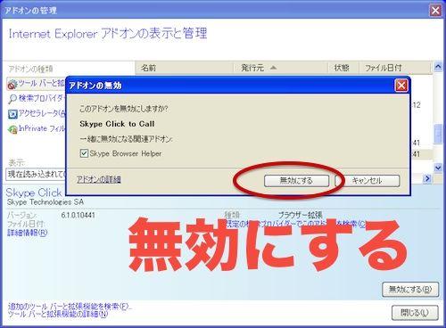 2012-08-09_skype2