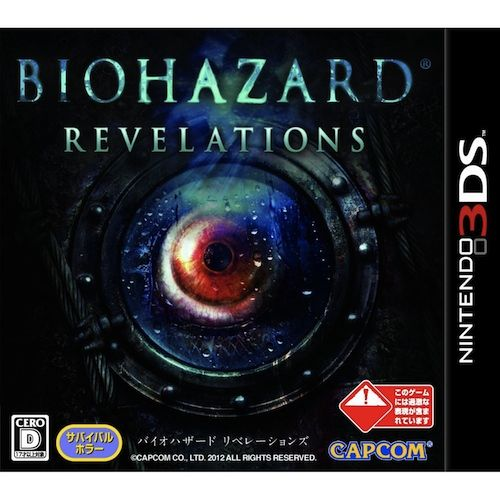 BIOHAZARD_REVELATIONS