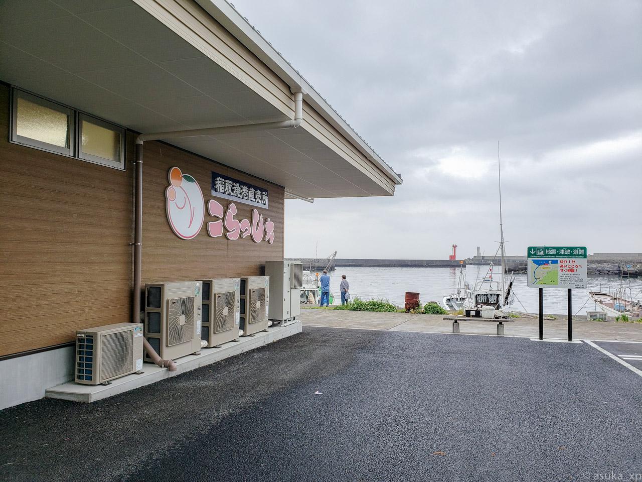 稲取漁港に併設の「こらっしぇ」